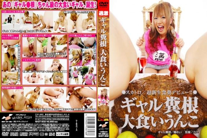 Girls eating shit DVDRip (NHDT-502 /  2018) 1.01 GB