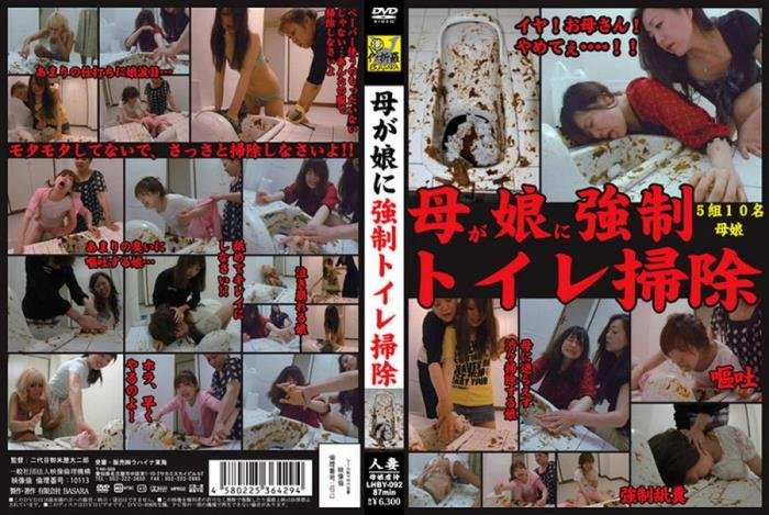 Mother Forced Daughter to Clean the Toilet DVDRip (LHBY-092 /  2018) 1.84 GB