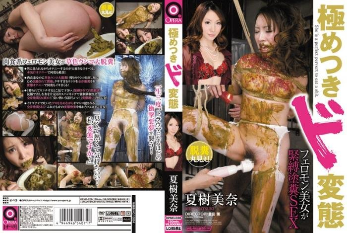 OPMD-026 Mina SEX Natsuki shit painted beauty bondage is extremely pheromone metamorphosi DVDRip (Natsuki Mina /  2018) 1.38 GB