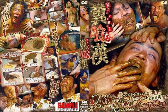 Black Hole 8 - Men Eat Shit HDRip (ACSM158 /  2018) 1.96 GB